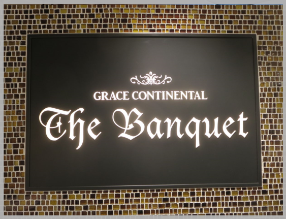 【No.518】新宿 The Banquet様